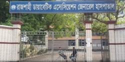 রাজশাহী ডায়াবেটিক এসোসিয়েশন জেনারেল হাসপাতাল
